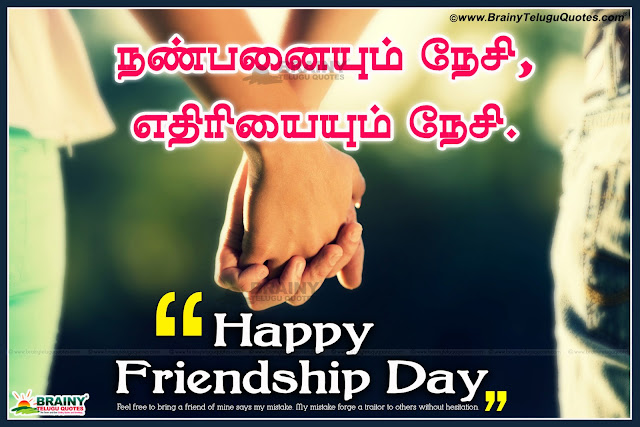 Here is a Tamil nanbargal dhinam WhatsApp Quotes and Images, Best Friends Quotes for girls in Tamil Font, Free Tamil Quotes on nanbargal dhinam, Awesome Friendship Quotes and Images, Latest Tamil nanbargal dhinam Wallpapers and Quotes.
