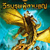 The Heroes of Olympus เล่ม 1-4
