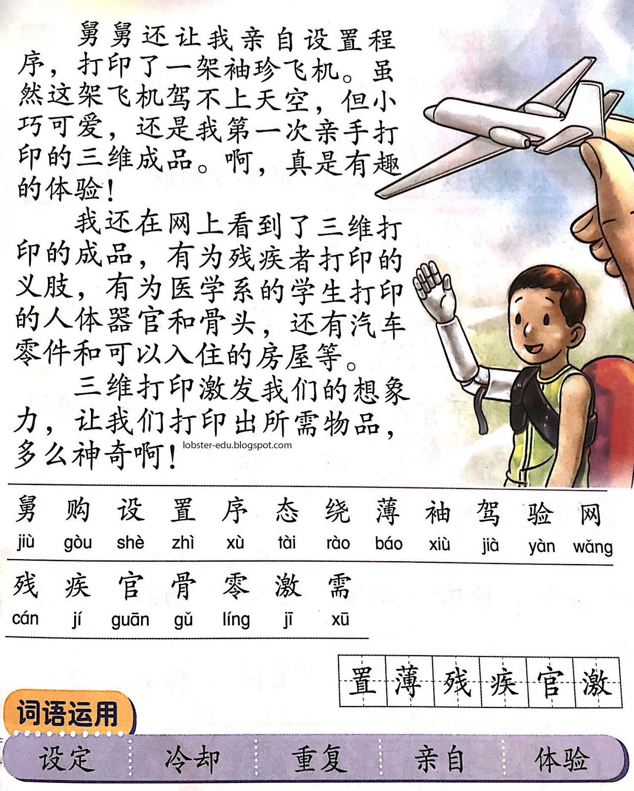 Lobster Education: KSSR SEMAKAN 2017 三年級 華文課本 第八單元