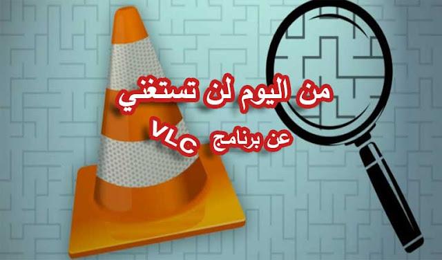 تعرف على 9 مميزات في برنامج VLC لا يعلمها الكثير من مستخدمي VLC
