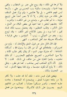 BUKTI SCAN KITAB,MUHAMMAD IBN ABDUL WAHAB MENGKAFIRKAN KAUM MUSLIMIN.