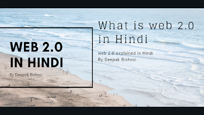 web 2.0 kya hai, janiye world-wide-web ke nayi traders