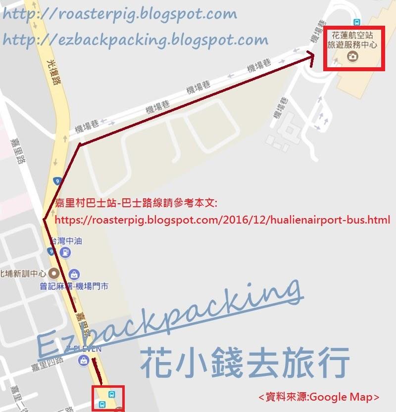 早機和夜機進出花蓮機場的步行路線圖