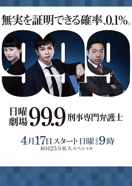 Sinopsis 99.9: Keiji Senmon Bengoshi (2016) - Serial TV Jepang