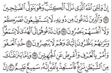 Tafsir Surat Al-A'raf Ayat 196, 197, 198, 199, 200