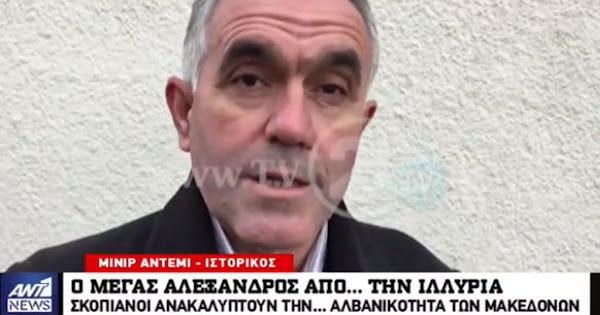 Σκοπιανός ιστορικός : Ο Μέγας Αλέξανδρος ήταν… Αλβανός και οι Μακεδόνες μιλούσαν «αρχαία» Αλβανικά [Βίντεο]
