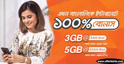 Banglalink 100% Night Bonus On Internet - posted by www.offerbarta.com