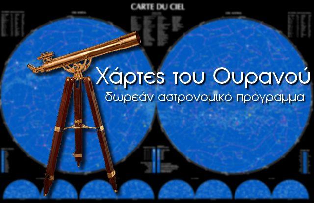 Πρόγραμμα για τους λάτρεις της Αστρονομίας