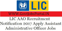 LIC AAO Recruitment 2017 - 650  Posts