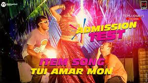 Tui Amar Mon lyrics