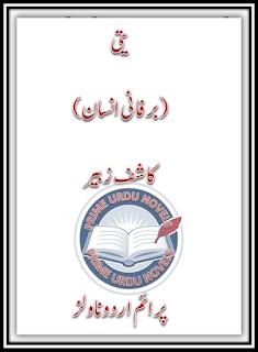 Yati barfani insaan novel by Kashif Zubair