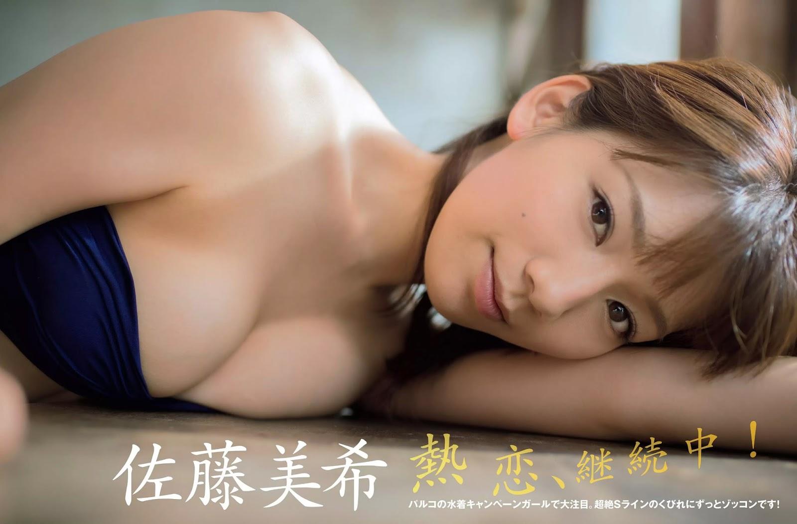 Miki Sato 佐藤美希, FLASH 電子版 2017.09.19 (フラッシュ 2017年09月19日号)