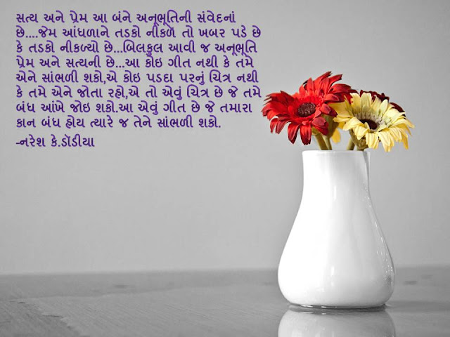 सत्य अने प्रेम आ बंने अनूभूतिनी संवेदनां छे. Quote By Naresh K. Dodia