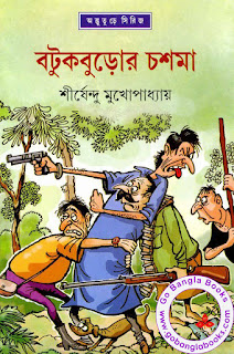 download pdf story books in bengali detective
