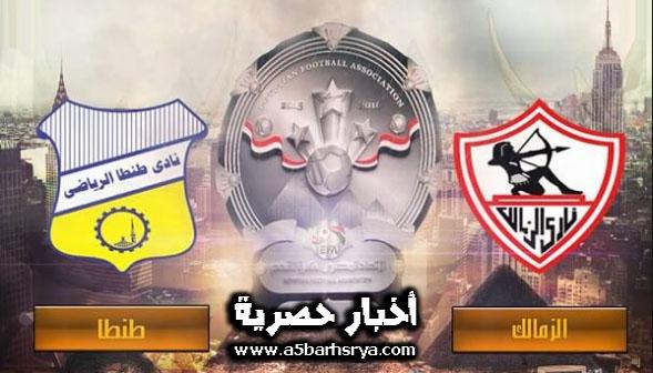 الان تشكيل  نادي الزمالك اليوم 4-2-2018 تعرف علي قائمة نادي الزمالك امام نادي طنطا في الدوري المصري