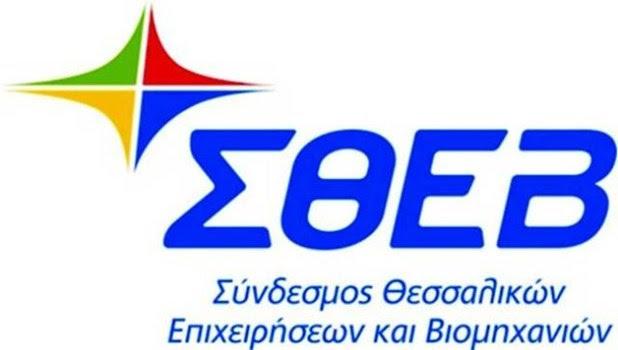 Την παράταση υποβολής φακέλων προγράμματος Στήριξης Επενδύσεων μεταποίησης/εμπορίας γεωργικών προϊόντων ζητάει ο ΣΘΕΒ