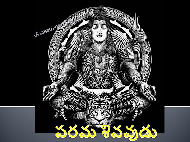 శివసిద్ధి : Shiva Siddhi