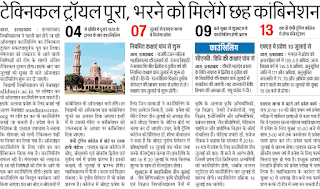 Allahabad University Counselling Date 2018