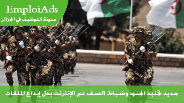 جديد تجنيد الجنود وضباط الصف عبر الإنترنت بدل إيداع الملفات بالثكنات