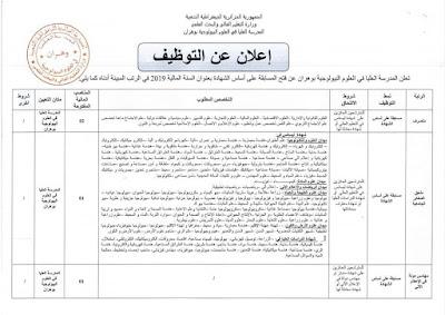 إعلان عن توظيف في المدرسة العليا في العلوم البيولوجية ولاية وهران -- ماي 2019