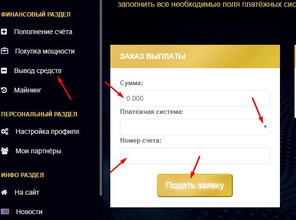 Регистрация в Mining-x100 5