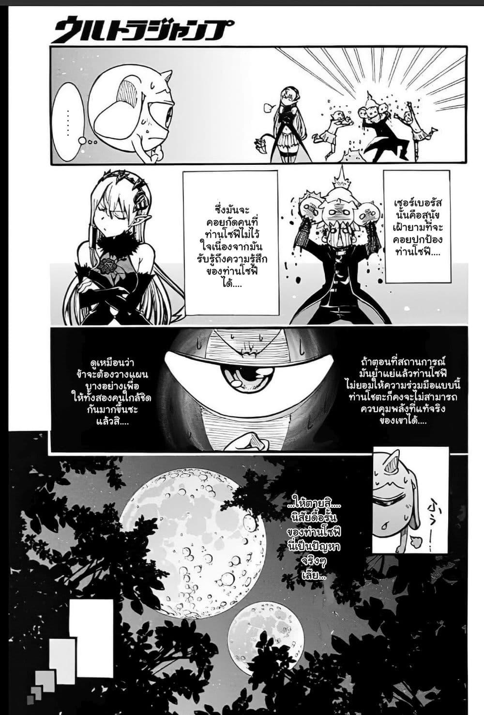 อ่านการ์ตูน Wazawaitsu Wanashi no Yuusha kari ตอนที่ 3 หน้าที่ 35