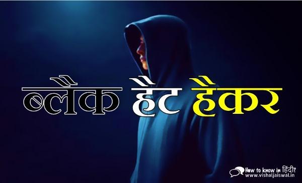 Black Hat Hacker in Hindi. ब्लैक हैट हैकर (Black Hat Hacker) क्या है? ब्लैक हैट हैकर के बारे में पूरी जानकारी.  ब्लैक हैट हैकर सिस्टम को कैसे हैक करते हैं?