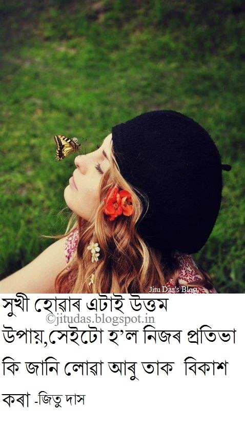 Assamese love, life & Happiness  ( অসমীয়া  প্ৰেম ,জীৱন  আৰু সুখ বাণী )quotes by Jitu Das