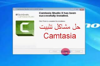 حل مشاكل عدم تثبيت كامتازيا ستوديو Cmtasia Studio 8.6 problems