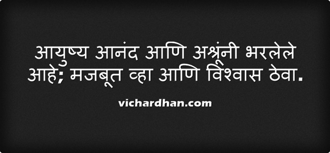 10 Best Marathi Thoughts About Life