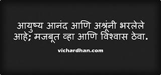 Marathi Thoughts on life, Marathi quotes on life