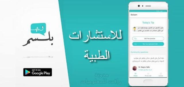 http://www.rftsite.com/2019/01/app-balsam.html