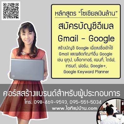 สอนสมัครเเละใช้งาน Gmail