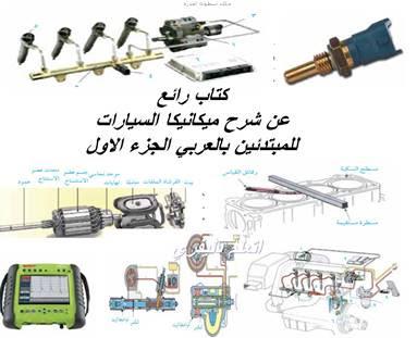كتاب رائع عن شرح ميكانيكا السيارات للمبتدئين بالعربي الجزء الاول pdf