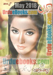 Kiran Digest May 2018 Title