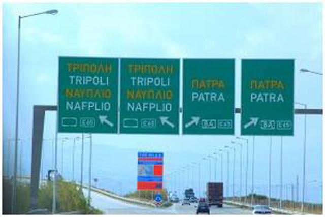 """Ευχαριστίες προς τον Συνήγορο του Πολίτη για τις ενέργειές του στην επανατοποθέτηση της πινακίδας προς """"Ναύπλιο"""" στην Ολυμπία οδό"""