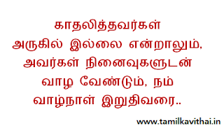 Love Feeling Kavithai In Tamil