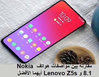 مقارنة بين مواصفات هواتف Nokia 8.1 و Lenovo Z5s أيهما الأفضل