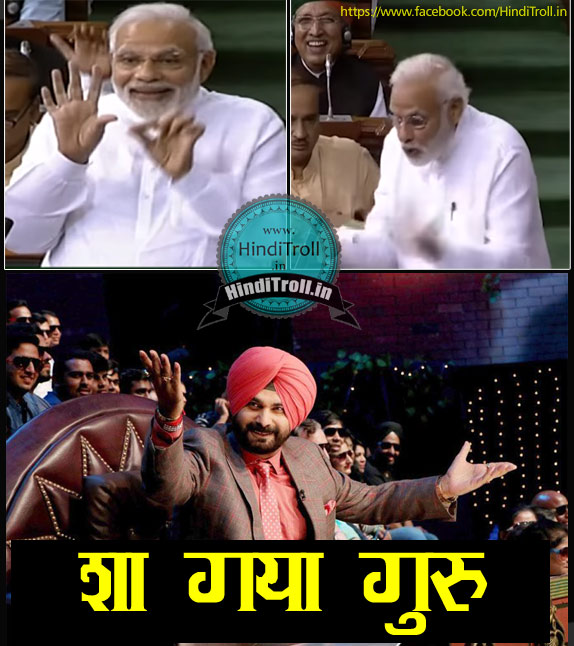 Modi Funny Acting in Lok Sabha | Indian Top Chutiyagiri Funny Acting