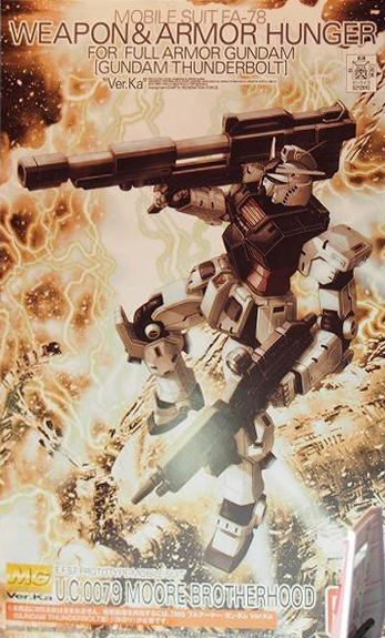 P-Bandai: MG 1/100 Weapon and Armor Hanger box art