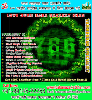 Family Dispute Specialist in India Punjab Ludhiana +91-99145-22258 +91-78892-79482 http://www.babanazakatkhan.com