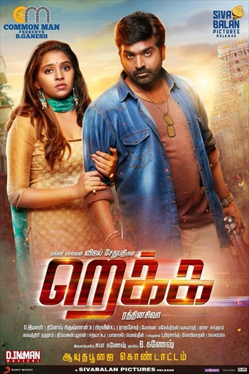 Rekka 2016 UNCUT Dual Audio Hindi Movie Download