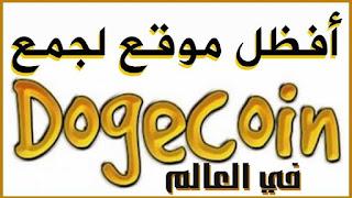 شرح موقع freedoge أفظل موقع لجمع عملة الdoge coin + إثبات السحب