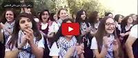 رقص و پایکوبی دختران دبیرستانی در فلسطین