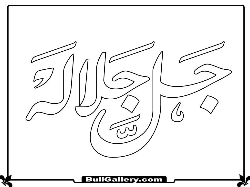 Islamic Calligraphy Kids Coloring Sheet