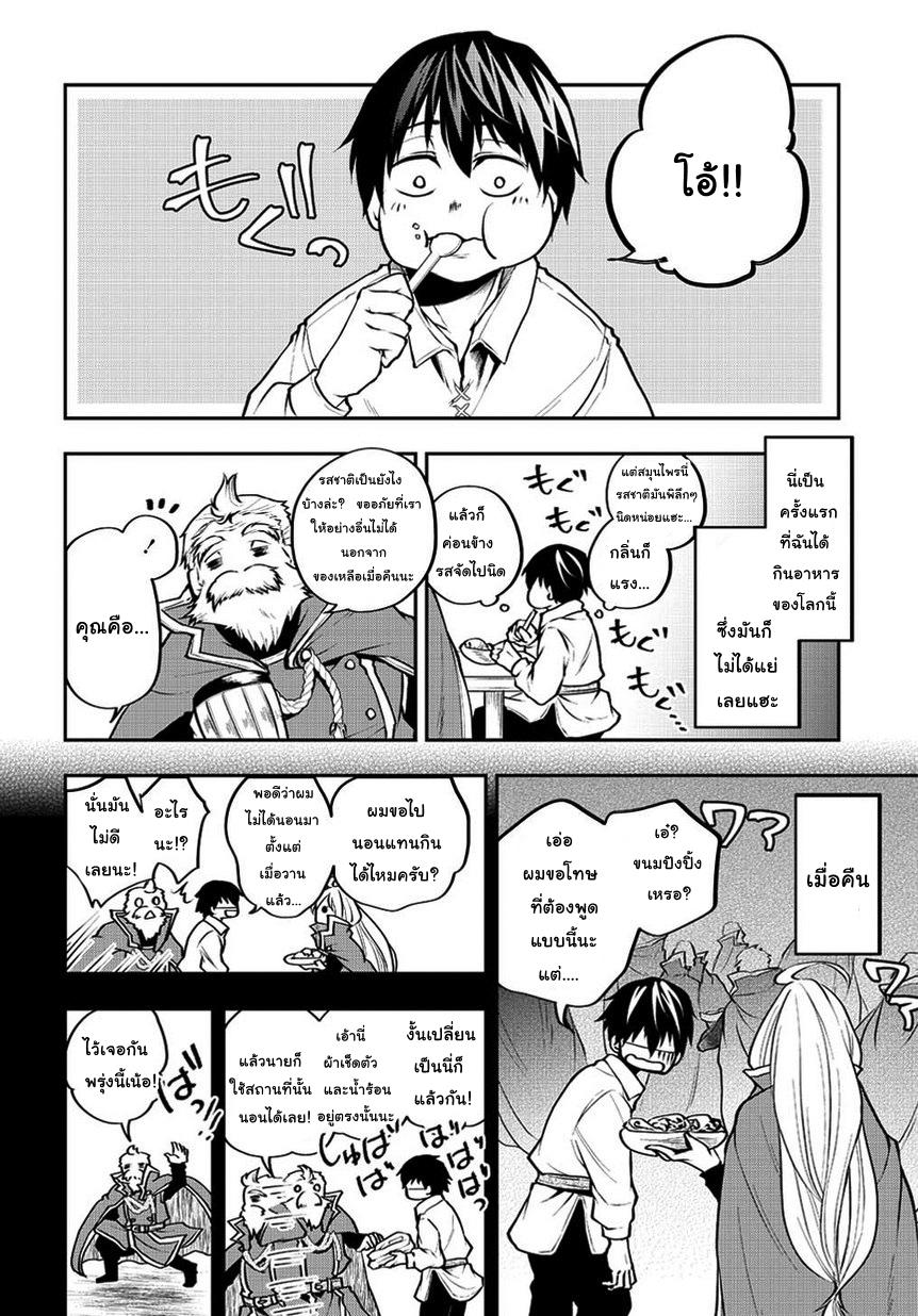 อ่านการ์ตูน Isekai Demo Bunan ni Ikitai Shoukougun ตอนที่ 2 หน้าที่ 4