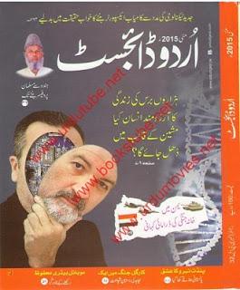 Urdu Digest May 2015 Read Online