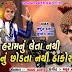 Arjun Thakor New Song   Sukhdev Zala Dj New Letest Song -Gabbar Thakor NEW VIDEO SONG 2019