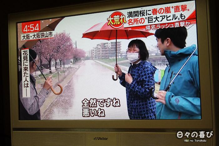 capture reportage télé météo japon