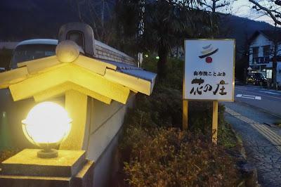 由布院,  ことぶき 花の庄, 壽花之莊酒店, Yufuin Kotobuki Hananosho Hotel